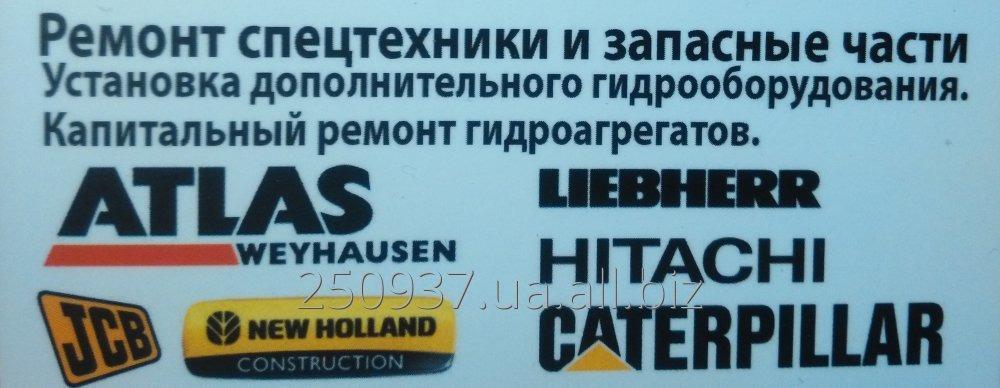 Купить Дополнительное гидрооборудование для экскаватора-погрузчика