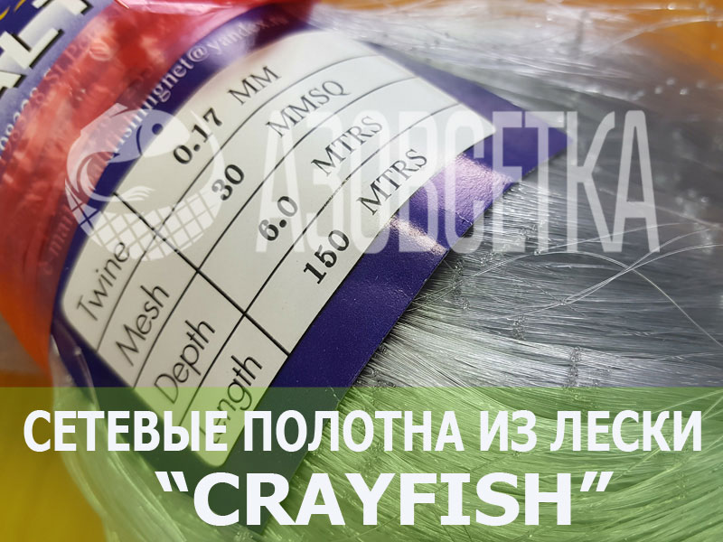 Сетепластина из лески Crayfish 30х0,17х6х150