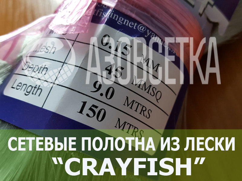 Сетевая пластина из монолески Crayfish 45х0,15х100х150