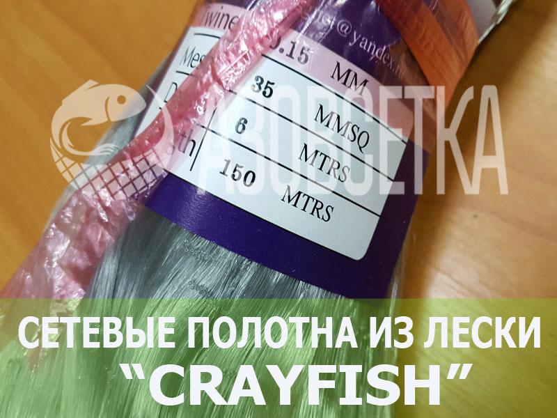 Сетевая пластина из монолески Crayfish 35х0,15х100х150