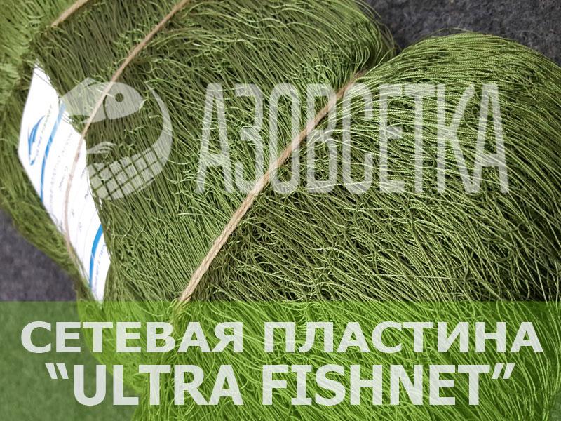 Сетеполотно ULTRA FISHNET капрон, 75х0.45, высота 80 яч.