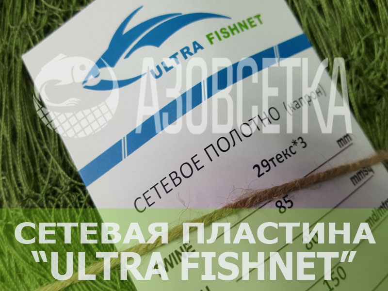 Сетеполотно ULTRA FISHNET капрон, 85х0.45, высота 80 яч.
