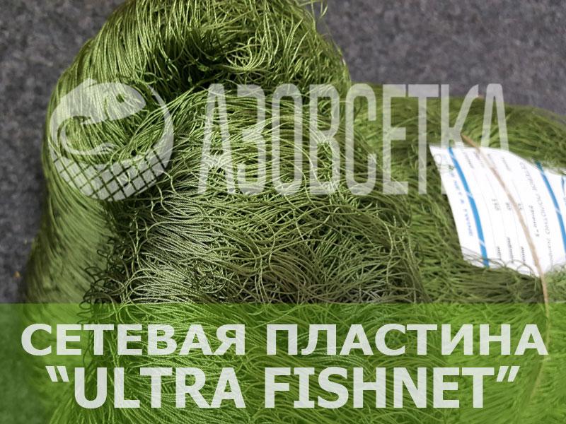 Пластина сетевая ULTRA FISHNET из капроновой нити, яч.90мм, структура нити 29*3, высота 80 ячеек