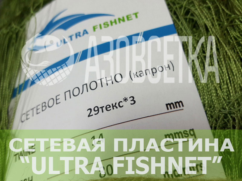 Сетеполотно ULTRA FISHNET капрон, 14х0.45, высота 80 яч.