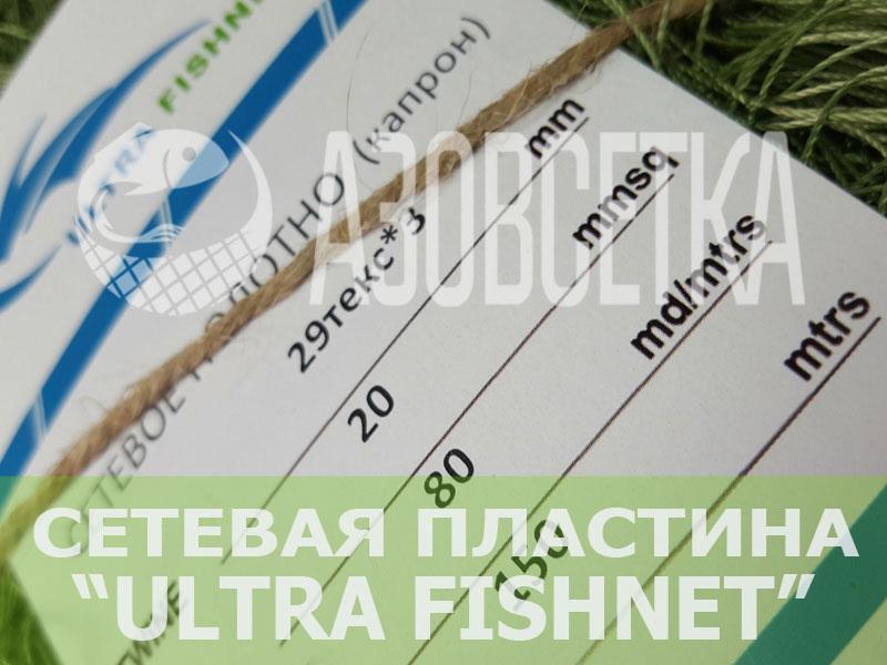 Сетеполотно ULTRA FISHNET капрон, 20х0.45, высота 80 яч.