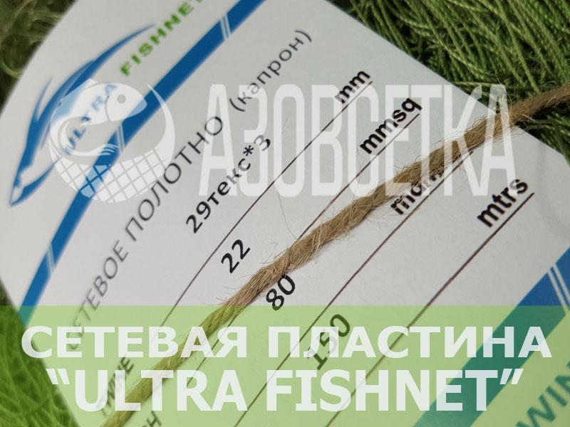 Сетеполотно ULTRA FISHNET капрон, 22х0.45, высота 80 яч.