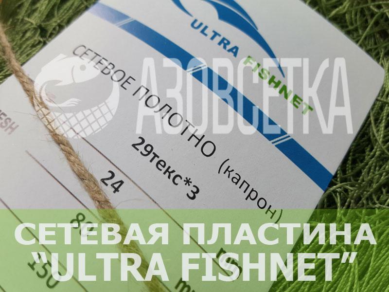 Сетеполотно ULTRA FISHNET капрон, 24х0.45, высота 80 яч.