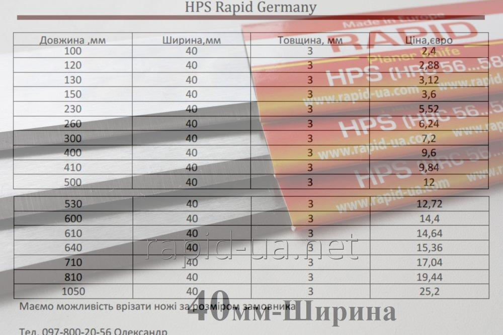 Купить Строгальный нож HPS ширина 40 мм