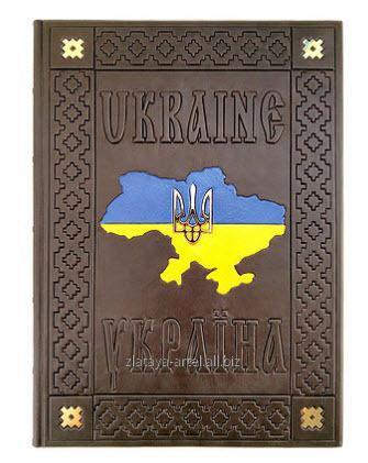 Купить Украина (позолоченная) на двух языках - английском и украинском (содержит описание и фотографии исторических памятников, заповедников, памятников архитектуры и других достопримечательностей)