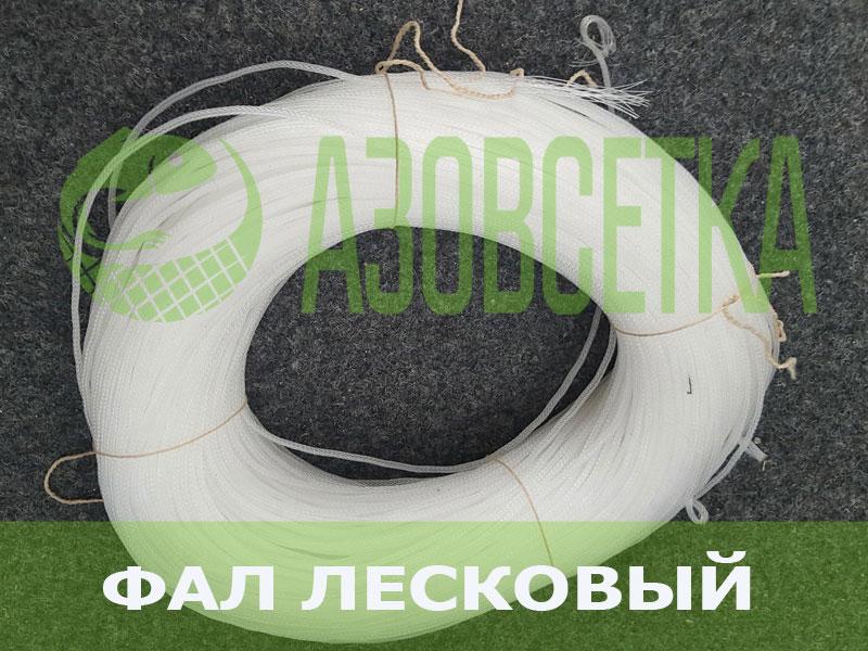 Плетеный фал из лески 4мм, бухта 200м