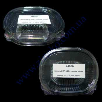 Buy Capacity of YPRES-500 with a cover of 300 pieces oval 500 ml 16*13*5,5sm
