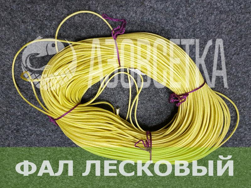 Плетеный фал из лески с сердечником 3,5мм, бухта 200м