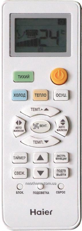 Пульт YR-HERUS