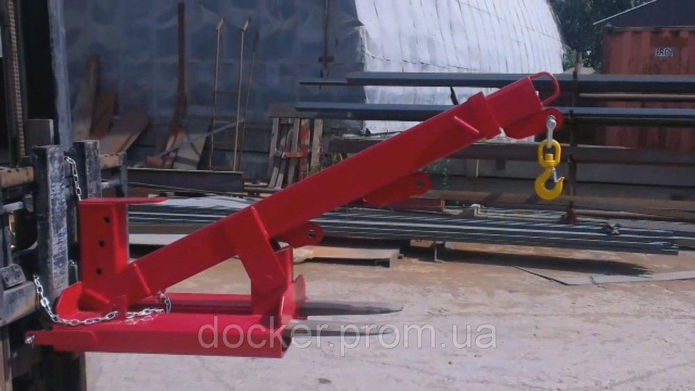 Кран-балка 2т телескопическая наклонная Docker 1500+1000 мм для погрузчика