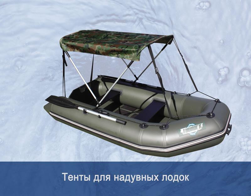 Лодка из тентовой ткани своими руками