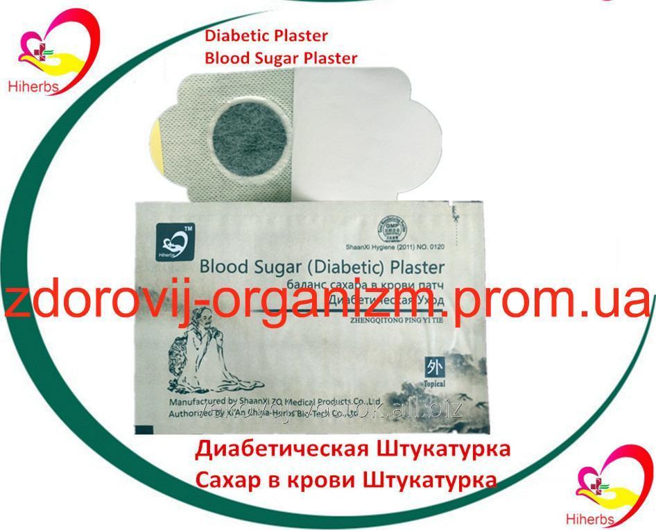 Пластыри от диабета Blood Sugar 5 штук