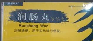Пилюли для улучшения работы кишечника –  Жунь Чан Вань