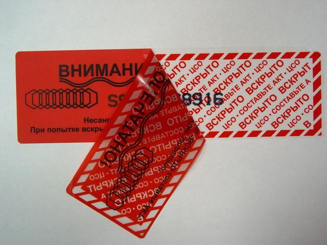 Пломбировочная этикетка (наклейка)