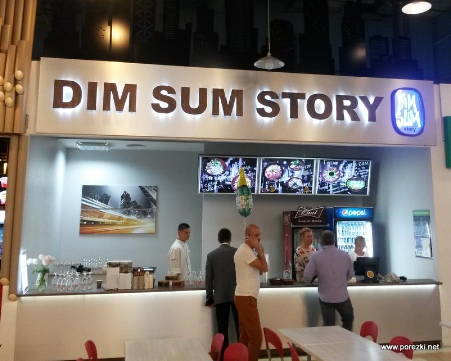 Вывеска Ресторан DIM SUM STORY