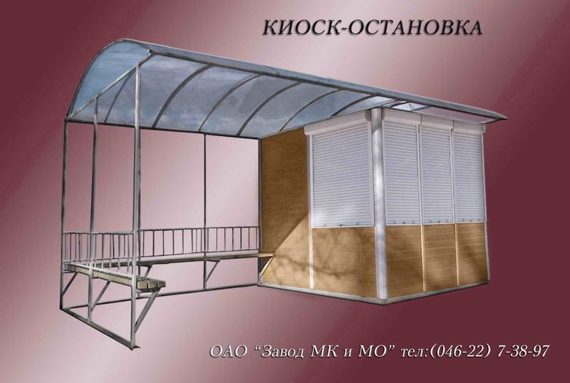 Купить Киоск-остановка