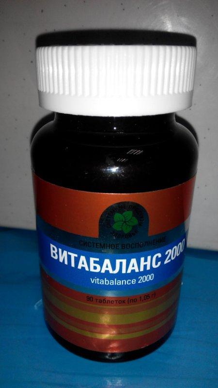 Купить Вітабаланс 2000
