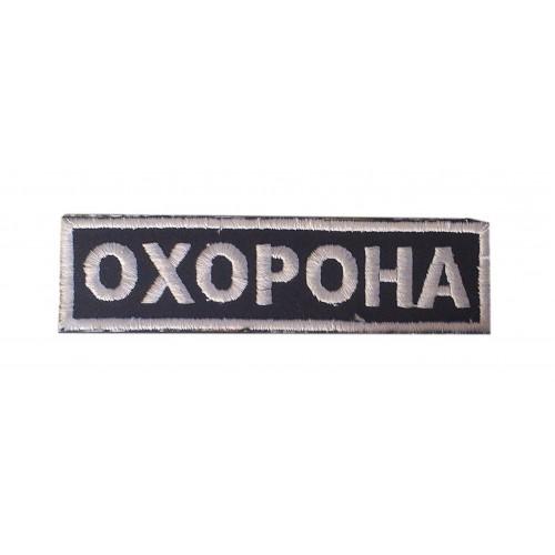 Нашивка Охорона11*2,5 см арт.: 440
