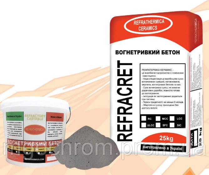 Огнеупорный бетон СБС-1500КК10(REFRACRET-45sic10MCC)