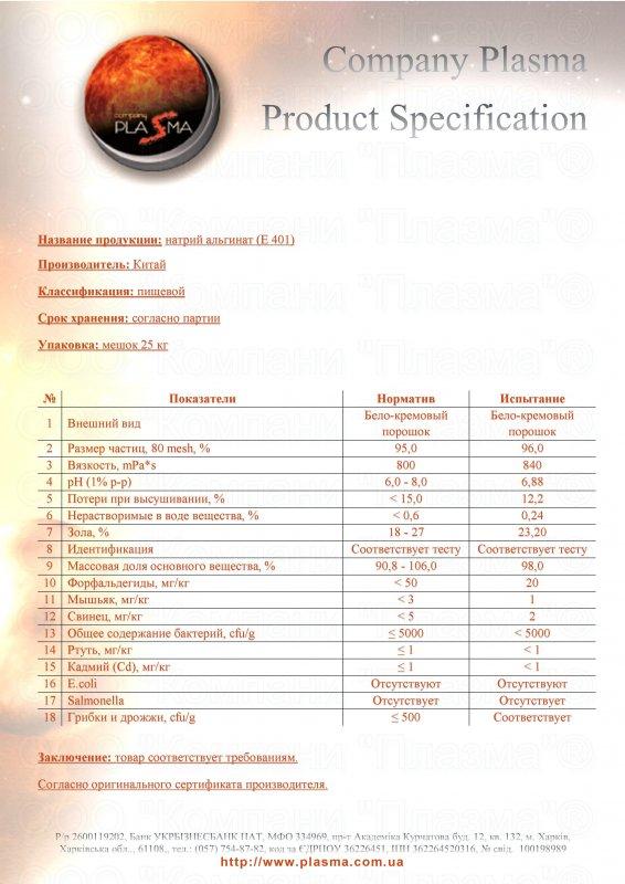 Купить Альгинат натрия Е401