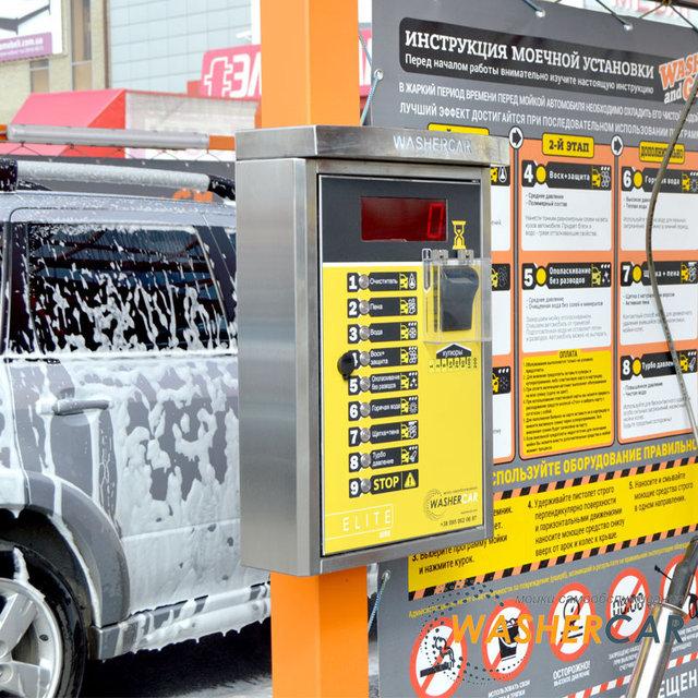 Автомобильная мойка самообслуживания 1 пост ECONOM WasherCAR