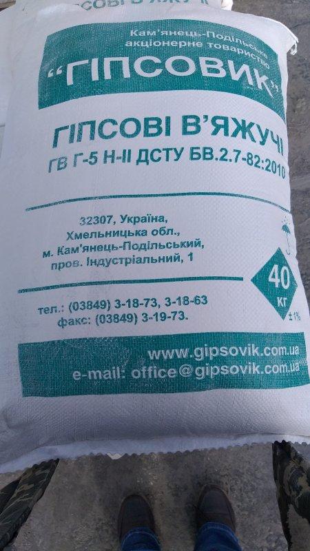 Купить Гипс Г-5, 40 кг