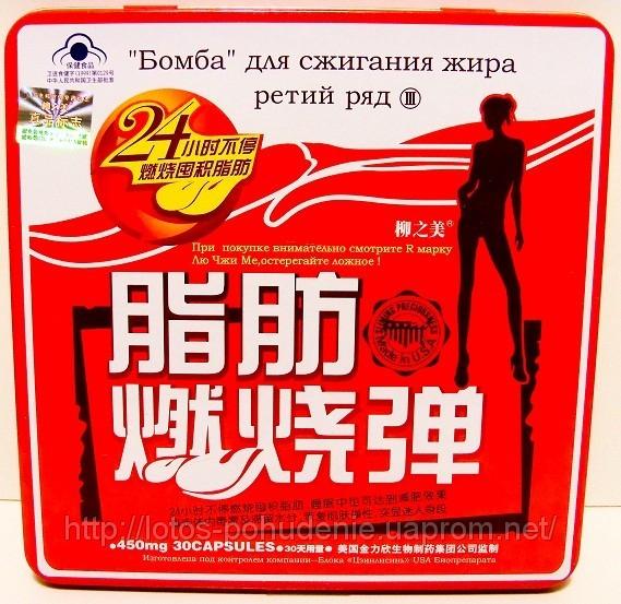 Бомба Красная Третий Ряд похудеть в жестяной упаковке 30 капсул