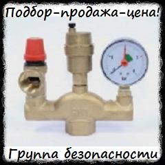 Купить Группа безопасности для отопления: Watts, Fado, Afriso, Capricorn, Esbe, ICMA, ECO