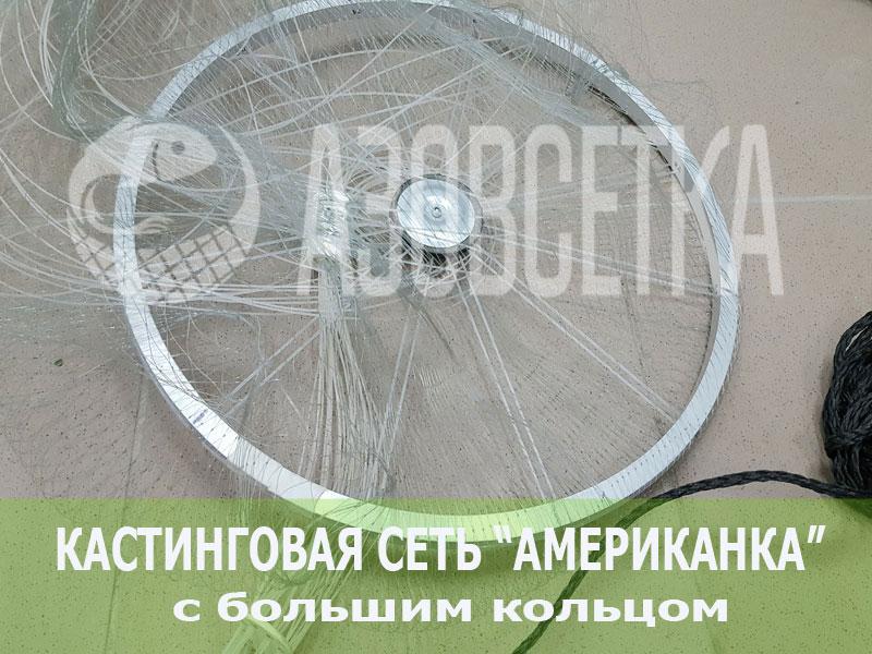 Кастинговая сеть-парашют с большим кольцом, диаметр 4,5м, капрон