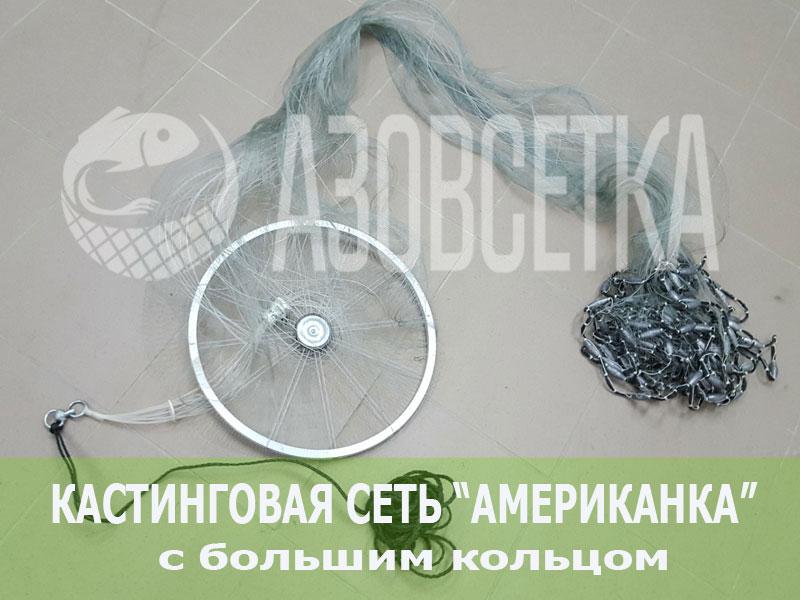 Кастинговая сеть-парашют с большим кольцом, диаметр 4,5м, леска
