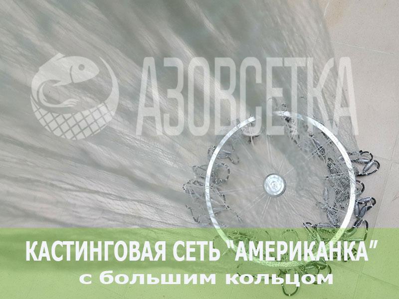 Кастинговая сеть-парашют с большим кольцом, диаметр 5м, капрон
