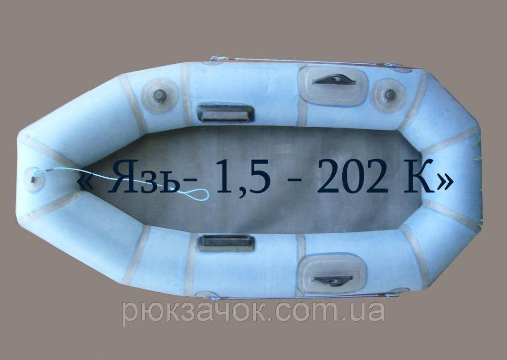 клапан для лодок язь купить