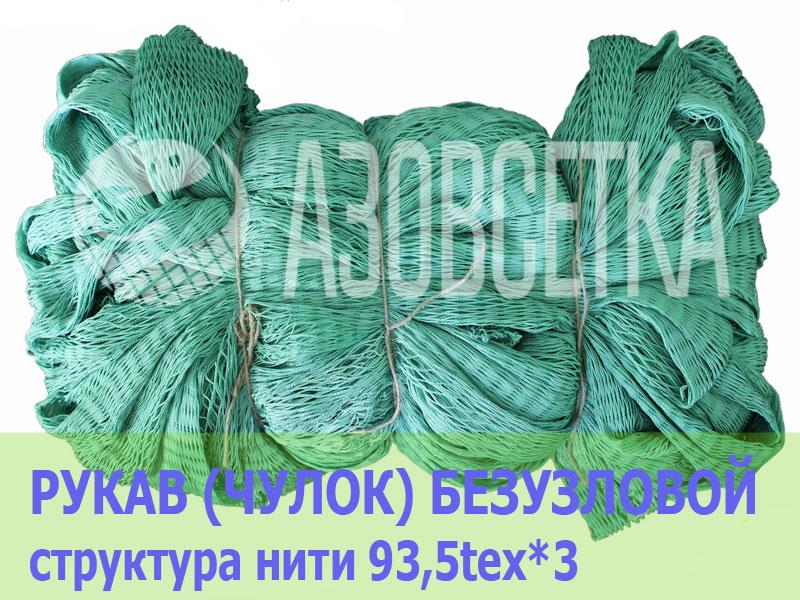 Рукав (чулок) безузловой капроновый 93,5*3 (0,8мм), яч. 6мм, окружность 150 ячеек