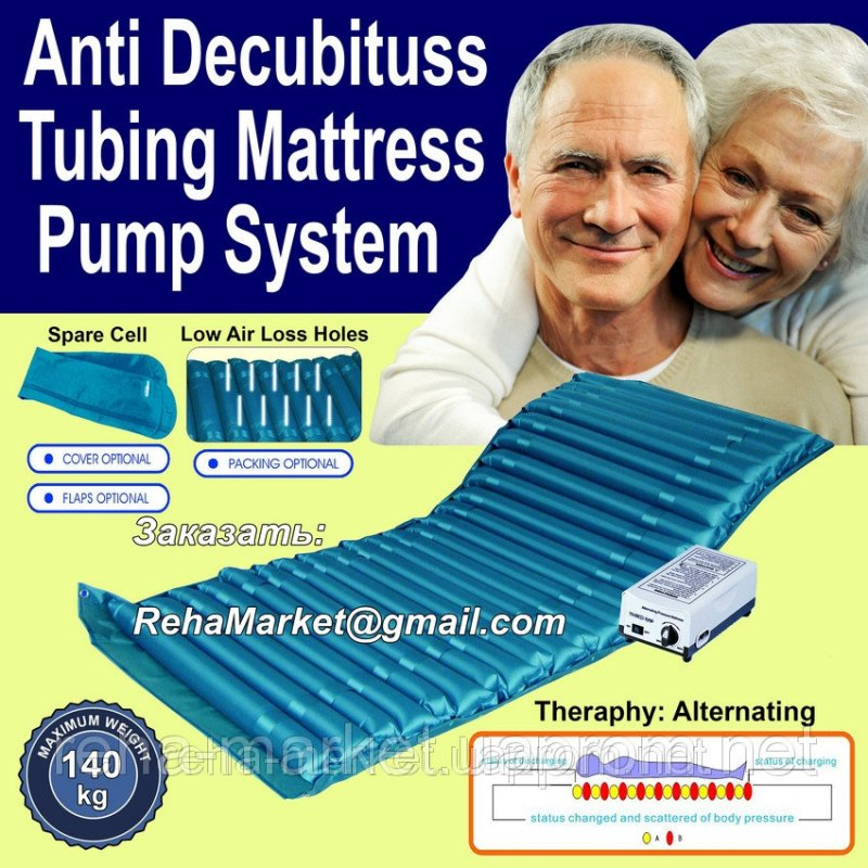 Противопролежневый матрас с компрессором Anti Decubitus Tubing Mattress