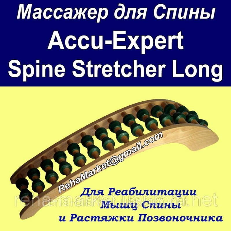 Массажер для спины растяжки и позвоночника Accu-Expert Spine Stretcher Long
