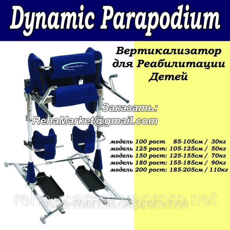 Вертикализатор параподиум динамический Meyra Parapodium Dynamic Stander