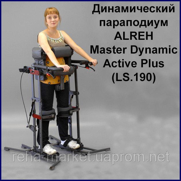 Динамический параподиум Alreh Master Dynamic Active Plus