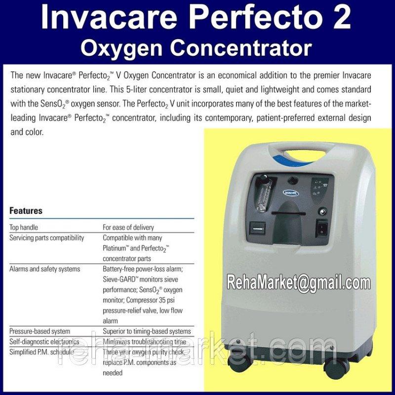 Б/У Концентратор кислорода Invacare Perfecto 2 Oxygen Concentrator