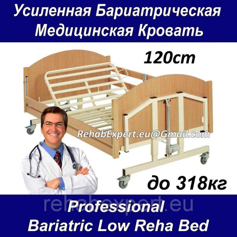 Купить Усиленная Бариатрическая Медицинская Кровать до 318кг Professional Bariatric Low Reha Bed