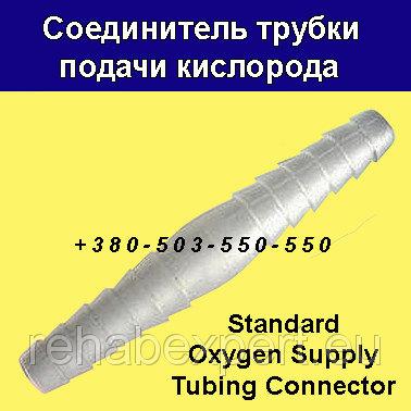 Купить Соединитель трубки подачи кислорода - Standard Oxygen Supply Tubing Connector