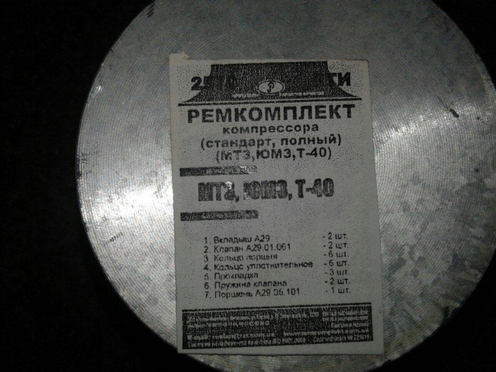 Ремкомплект компресора МТЗ,ЮМЗ, Т-40