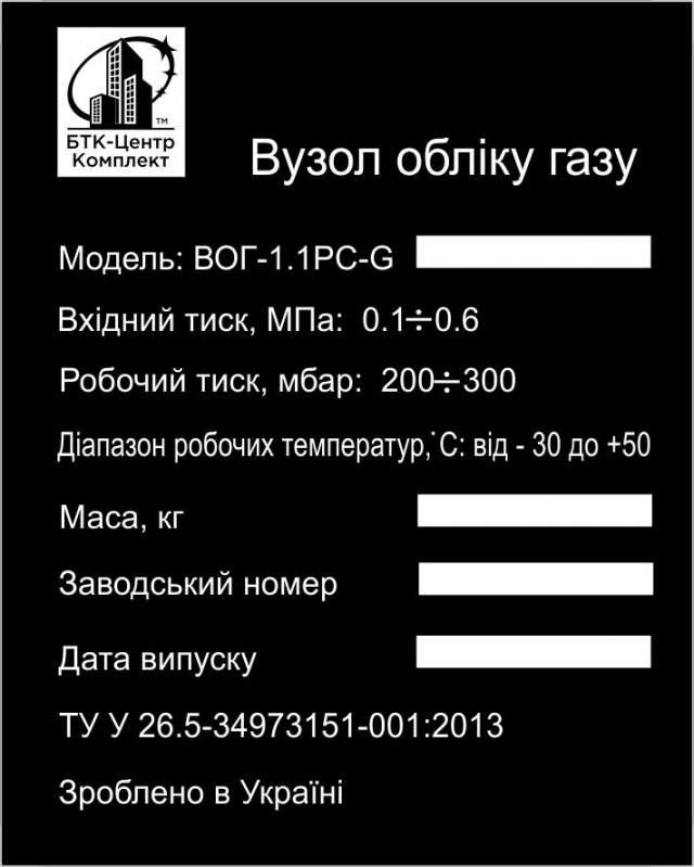 Табличка узла учёта газа