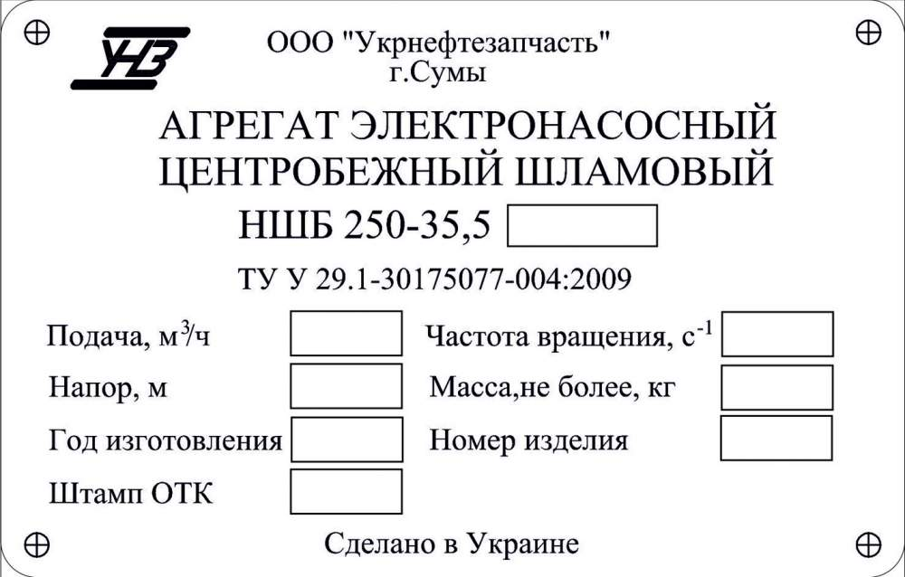 Информационная табличка для станков и оборудования