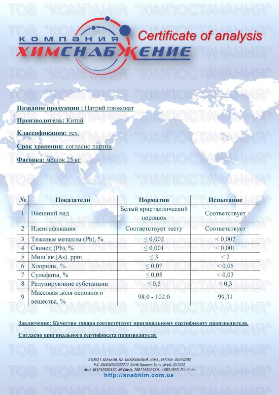 Acheter Глюконат натрия тех.