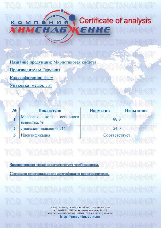 Купити Міристинова кислота (тетрадеканова кислота)