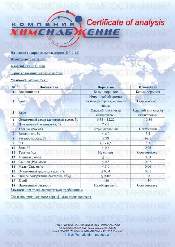Купить Мальтодекстрин DE 7-13, DE 15-20, Глюсидекс
